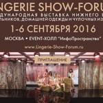 Vi invitiamo a visitare la fiera LINGERIE SHOW-FORUM